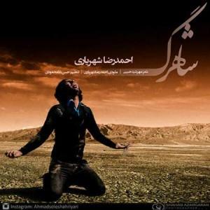 Ahamad-Solo-Shahrag