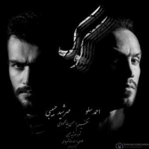 Ahmad-Solo-Ft-Mehrshad-Habibi-Kook