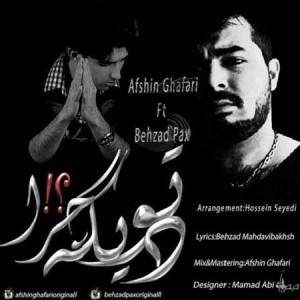 Behzad-Pax-Ft-Afshin-Ghafari-To-Dige-Chera