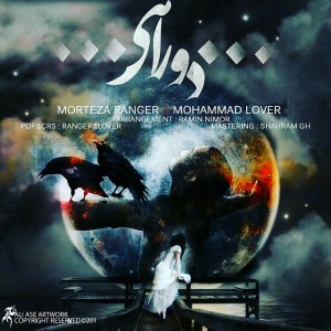 Morteza Ranger & Mohammad Lover - Do Rahi