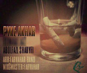 Abolfazl-Sharifi-Peyke-Akhar-E
