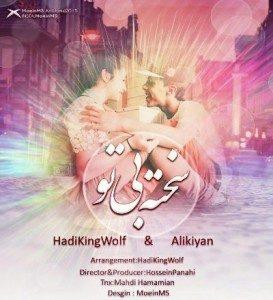 Hadi-King-Wolf-Ali-Kiyan-Sakhte-Bi-To-273x300