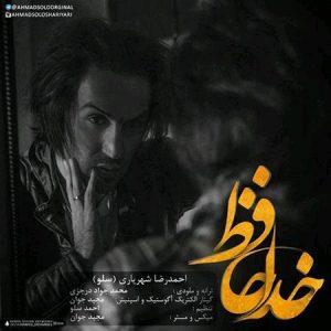 Ahmad-Solo-Khoda-Hafez