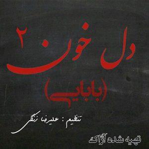 Azhaak-Band-Delkhoon-2-Babaei-