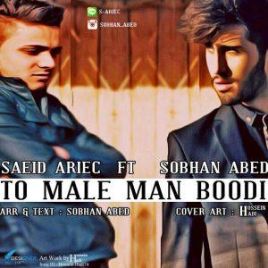 Sobhan-Abed-Saeed-Ariec-To-Male-Man-Bodi