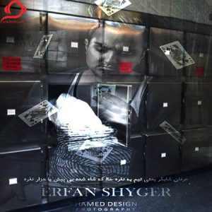 Ahmad-Solo-And-Erfan-Shyger-–-Sard-Khone-vaiomusic-1