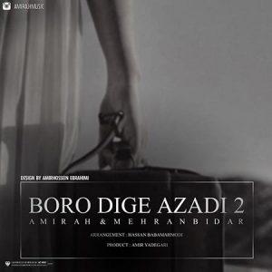 Amir-Ah-Mehran-Bidar-Boro-ke-dige-azadi-2