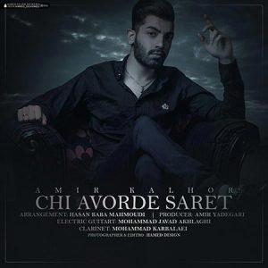 Amir-Kalhor-Chi-Avarde-Saret