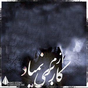 Erfan-Shyger-Ft-Soheil-Heydari-And-Mehdi-Javid-Kari-Azam-Barnemiad