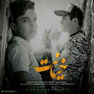 Iman-No-Love-And-Aref-Natasha-Jodaei