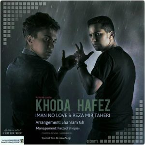 Iman-No-love-And-Reza-Mirtaheri-Khodahafez-1