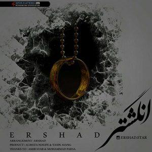 Ershd-Angoshtar-6