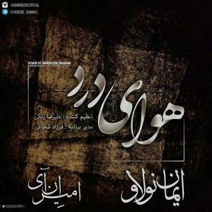 Iman-No-Love-Ft-Amir-Ni-Havaye-Dard-128
