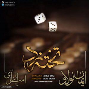 Iman-No-Love-Ft-Amir-Ni-Takhte-Nard