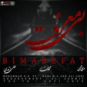 Mohamad-Nr-And-Mori-Ma-And-Ali-Andi-–-Bi-Maerefat