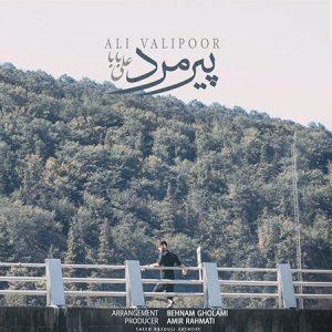 دانلود آهنگ جدید علی بابا به نام پیر مرد