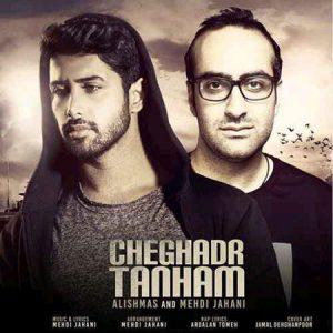 Alishmas-And-Mehdi-Jahani-Cheghadr-Tanham