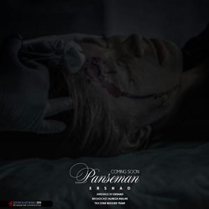 دانلود آهنگ جدید ارشاد بنام پانسمان