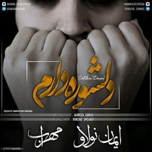 Mehrab-And-Iman-No-Love-DelShore-Daram-2