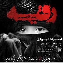 دانلود اهنگ جدید احمد سولو به نام رقیه