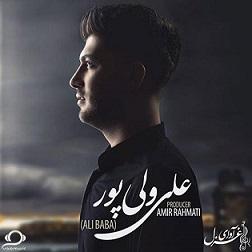 دانلود آلبوم جدید علی بابا به نام آی وی فمیلی ۹۵