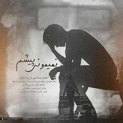 دانلود آهنگ جدید احمد سولو به نام نمیمونی پیشم