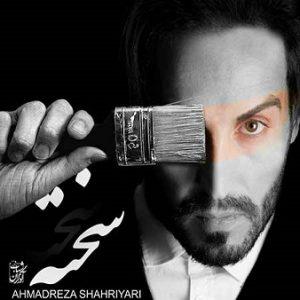 دانلود آهنگ جدید احمد سولو به نام سخت