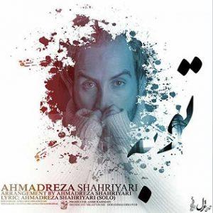 دانلود آهنگ جدید احمد سلو به نام توبه