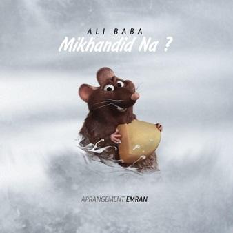 دانلود آهنگ جدید علی بابا به نام میخندید نه