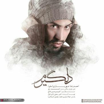 دانلود آهنگ جدید احمد سولو به نام دلگیرم