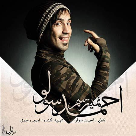 دانلود اهنگ جدید احمد سولو به نام نمیترسم