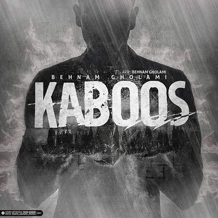 دانلود آهنگ جدید بهنام غلامی به نام کابوس