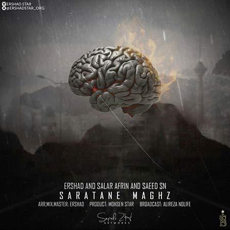 دانلود اهنگ جدید ارشاد به نام سرطان مغز