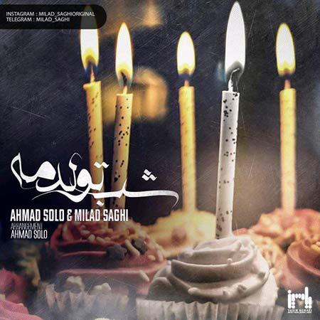 دانلود آهنگ جدید احمد سلو به نام شب تولدمه