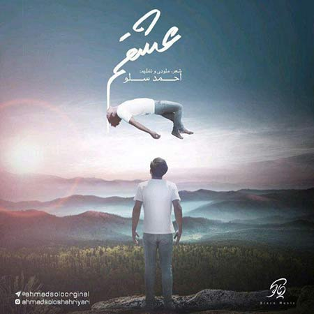 دانلود آهنگ جدید احمد سلو به نام عشقم