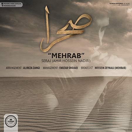 دانلود آهنگ جدید مهراب بنام صحرا